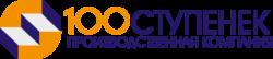 Логотип 100 Ступенек