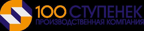 Лого 100 Ступенек
